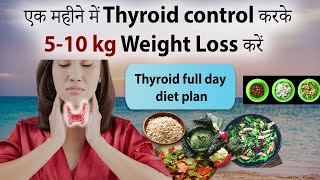 Thyroid control करके 5-10 kg weight loss करें. Complete Thyroid diet plan.