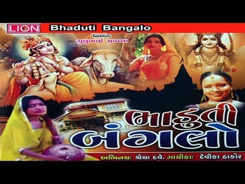gujarati song - bhakti karta chute maro pran - bhaduti bunglo...
