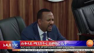 አዲስ ነገር ጥቅምት 8, 2011 ዓ.ም / What's New October 18, 2018