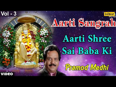 Pramod Medhi - Aarti Sai Baba Ki (Aarti Sangrah Vol.3) (Hindi...