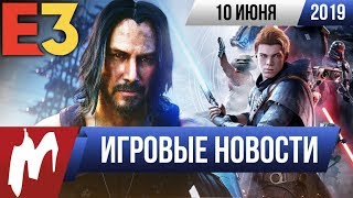 Игромания! ИГРОВЫЕ НОВОСТИ, 10 июня (E3, Cyberpunk 2077, SW Jedi: Fallen Order, Baldur's Gate III)