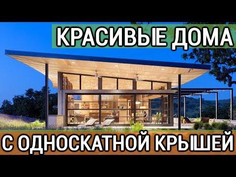 Дома с односкатной крышей: фото проектов