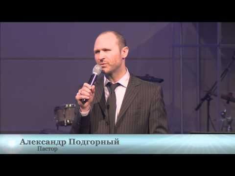 Александр Подгорный - Отвратитесь и Обратитесь - 03-29-2015