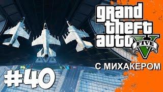 GTA 5 Online с Михакером #40 - На байке по Гидрам, Прыжки на кран