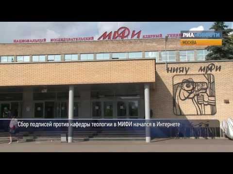 Теология в МИФИ: протест академиков и объяснения РПЦ