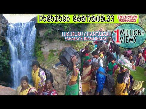 Lugu Buru Ghanta Bari