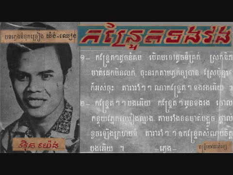 Chompa Toung is listed (or ranked) 14 on the list Famous Movies From Cambodia