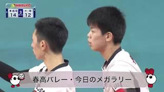 きょうのメガラリー・1月5日(土) 男子1回戦 大塚(大阪)vs東福岡(福岡)