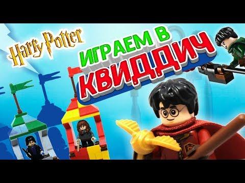 Лего Матч по Квиддичу 75956 Обзор LEGO Harry Potter