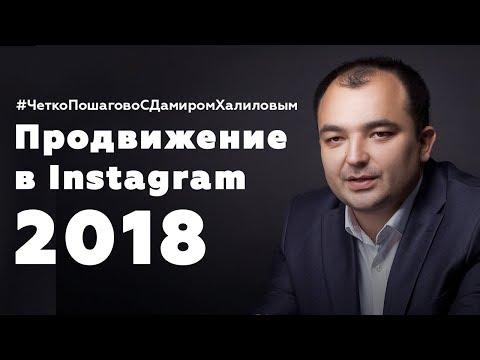 Instagram 2018: новейшие инструменты продвижения