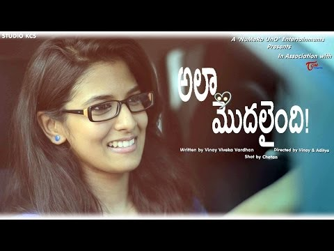 Ala Modalaindi || Telugu Short Film  (with Eng Subtitles) || By Vinay  & Aditya