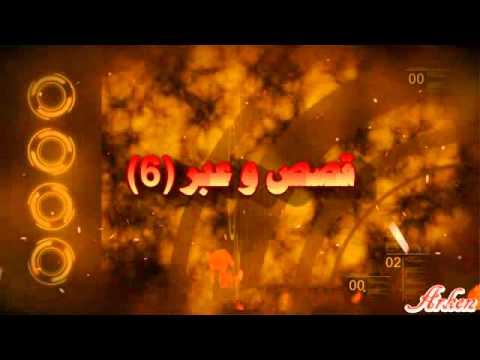9isas wa 3ibar (6)قصص و عبر
