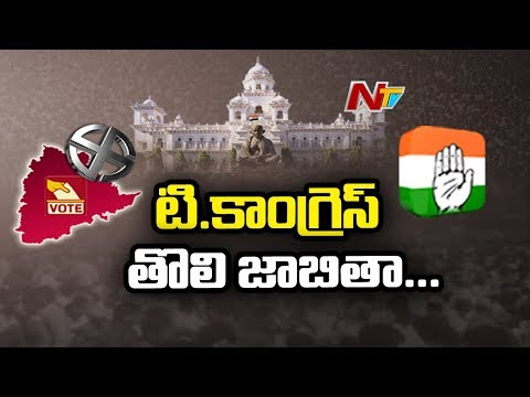 Telangana Polls : Congress Released first List Of 65 Candidates for Assembly Election | NTV