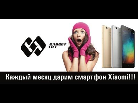 Розыгрыш смартфона Xiaomi от GadGet (апрель)