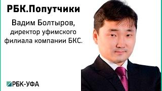 """Проект """"РБК.Попутчики"""". Вадим Болтыров"""