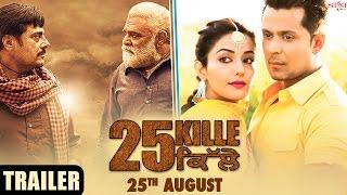 25 Kille | Official Trailer | Yograj Singh | Guggu Gill | Ranjha Vikram Singh | Sonia Mann