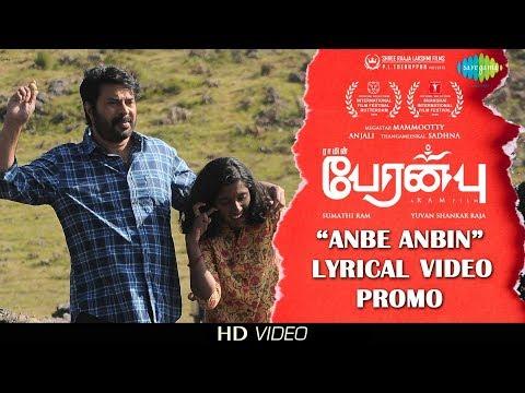 Anbe Anbin -Promo Video | Peranbu | Mammootty | Yuvan Shankar Raja | Karthik | Ram | Anjali, Sadhana