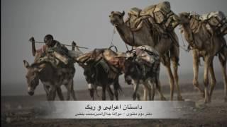 داستان اعرابی و ریگ، موسیقی متن از محمدرضا لطفی
