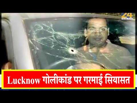 Lucknow गोलीकांड पर गरमाई सियासत | News24