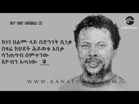 Ethiopian Eyob Mekonnen - Libe Tenestual - New Ethiopian Music 2017