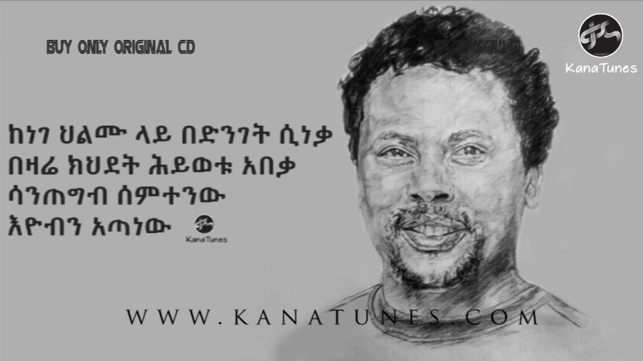 Ethiopian Eyob Mekonnen- Libe Tenestual | New Ethiopian Music 2017