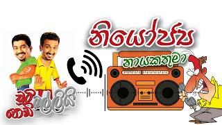 Call Eka - Chooty Malli Podi Malli | FM Derana