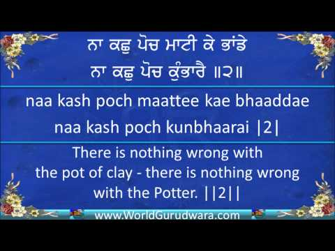 AWWAL ALLAH NOOR UPAYA | Read Bhagat Kabir Bani along with Bhai...