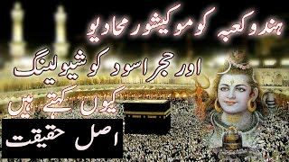 Makka Madina True History in Urdu/Hindi