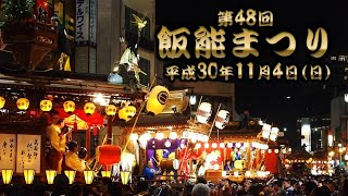 2018-11-04 第48回 飯能まつり 本祭り
