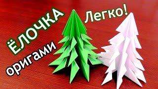ЕЛКА из бумаги / Без клея / Новогодние ОРИГАМИ