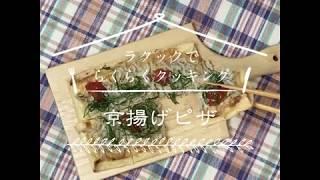 ラ・クックでらくらくクッキング「京揚げピザ」