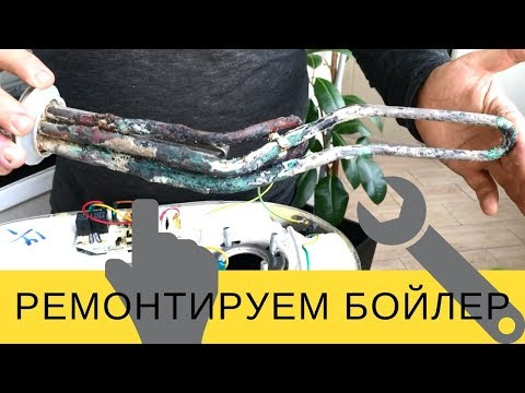 Вода БЬЕТ ТОКОМ?! Ремонт водонагревателя своими руками | ЗАМЕНА ТЭНА THERMEX