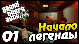 GTA 5 PS4 ПРОХОЖДЕНИЕ - 01 - НАЧАЛО ЛЕГЕНДЫ