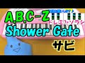 サビだけ【Shower Gate】A.B.C-Z 1本指ピアノ 簡単ドレミ楽譜 超初心者向け