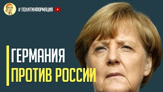 Срочно! Германия вводит новые санкции против России