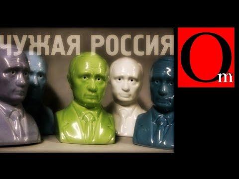 Чужая Россия