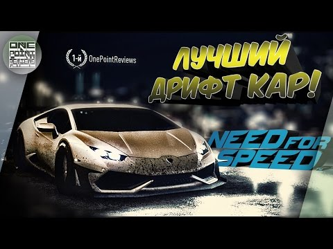 Need For Speed (NFS 2015): ЛУЧШИЙ ДРИФТ КАР!!
