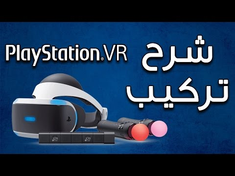 PlayStation VR شرح تركيب
