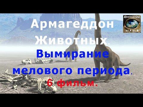 Армагеддон животных - Вымирание мелового периода, разверзнутые небеса. 6 фильм. Динозавры от А до Я.