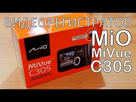 Онлайн трейд.ру Видеорегистратор MIO Mivue C305. Обзор тест.