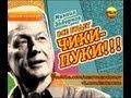Всё будет чики пуки Михаил Задорнов 2013 mp3
