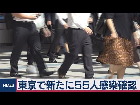 東京で新たに55人の感染確認 宣言解除後最多に/イージス配備撤回24日に決定/「軍が支配」中国20社を指定/九州北部…他