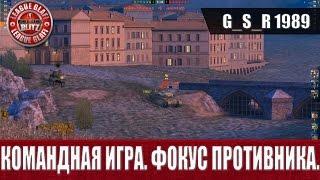 WoT Blitz - Командная игра . Фокус противника- World of Tanks Blitz (WoTB)