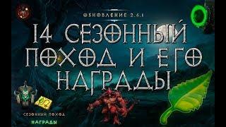 Diablo 3: награды 14 сезона патча 2.6.1