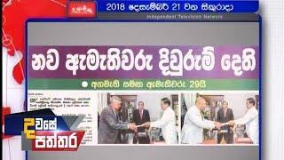 Dawase Paththara - (2018-12-21)