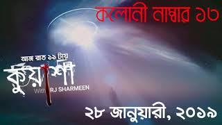 Colony Number 13 | Kuasha | RJ Sharmeen | ABC Radio 89 2 FM