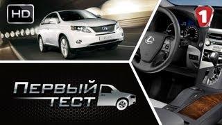 """Lexus RX450h. """"Первый тест"""" (HD). (УКР)"""