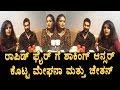 download lagu Shocking Answers To Rapid Rashmi | Meghana Raj And Chetan | Noorondu Nenapu gratis