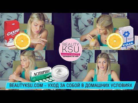 Ответление локтей и колен (лимон, соль, сахар, аспирин). Уход за локтями от Бьюти Ксю