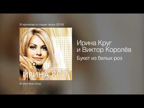 Ирина Круг и Виктор Королёв - Букет из белых роз - Я прочитаю в глазах твоих /2010/